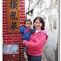 2011.02.12鹿港一日遊