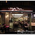 [台北東區] 鬆餅公主 Muffin Princess
