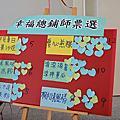 2014-07-27 幸福新住民文化交流公益活動