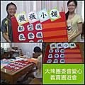 2014-08-31 慈善博愛會園遊會義賣活動