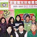 103-04-20水林團委會封面照片