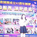 雲林縣救國團團慶暨義工表揚大會