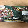 瓦薩pizza ipeen試吃