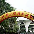 2011-11-12 光復國小運動表演會