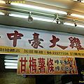 20130211新春台中一中街西悠飯店