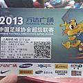 2013 中國足球聯賽