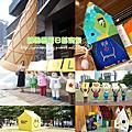 台中 綠圈圈夏日藝術祭