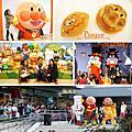 日本 橫濱 麵包超人博物館