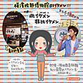 日本 新橫濱拉麵博物館