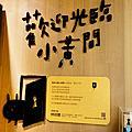 2013.10.04 歡迎光臨小黃間-林貝爾插畫創作展