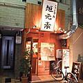 99日本京阪自由行1day