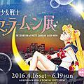 【2016橫濱】六本木美少女戰士展