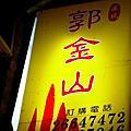 深坑老街吃豆腐
