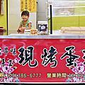 170902金旺古早味蛋糕