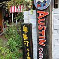 小港奧斯汀餐廳
