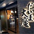 【新竹】大魔鍋物
