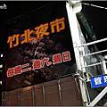 【竹北】新竹北夜市