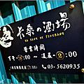 【新竹】卡桑の酒場