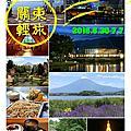2016年6月30日至7月7日日本關東輕旅行