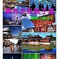 2016年1月30日至2月4日京阪6日遊