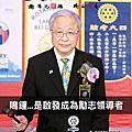 No.12_1718總監月刊06月號(RI 3490地區)