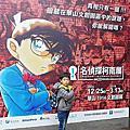 2015 華山1914─名偵探柯南展