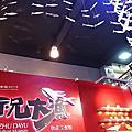 祝大漁物產文創館