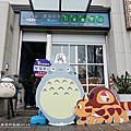 Totoro龍貓廚房