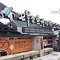 七星潭柴魚博物館
