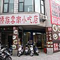 傣族雲南小吃店