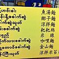 阿薇緬甸小吃店