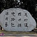 臺中國立中興大學