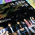 【衝*】08.10.18 高雄漢神巨蛋