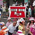 20080830遊行檔案照