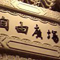 1107民主廣場