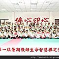 2012暑期教師生命智慧禪定營