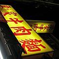 2009/03/17 粟家牛肉麵