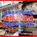 本家漢陽蔘雞湯 韓國首爾麻浦