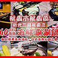GO鱻海鮮涮涮鍋|桃園市桃園區