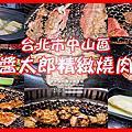 醬太郎精緻燒肉【台北中山店】|台北市中山區