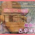 古早味雞蛋糕 桃園市桃園區