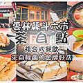 茶自點(斗六店)|雲林縣斗六市