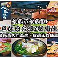 八色烤肉台灣2號旗艦店|桃園市桃園區