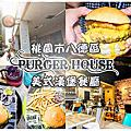 BURGER HOUSE|桃園八德
