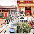 行天宮 台北中山