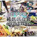 楊媽媽立食|台中中區