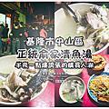 正統俞家清魚湯 基隆市中正區