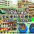全家便利店|日本國沖繩縣