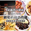 jagiya親愛的韓式炸雞|桃園八德