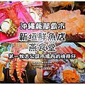 新垣鮮魚店/燕食堂|沖繩縣那霸市